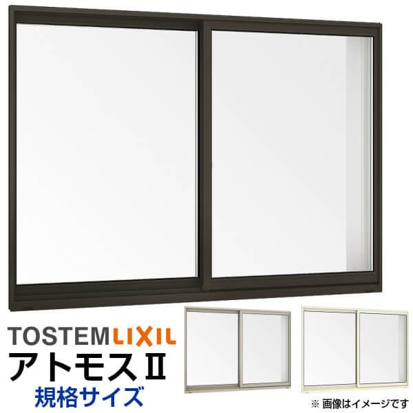 アルミサッシ 引き違い LIXIL リクシル アトモスII 07403 W780×H370mm 半外型枠 単板ガラス 窓サッシ 引違い窓 ドリーム