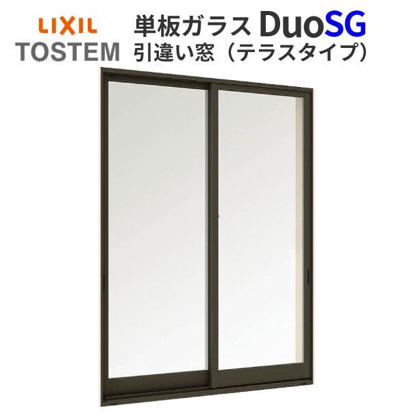 【エントリーでポイント10倍 4/30まで】アルミサッシ 2枚引き違いサッシ LIXIL リクシル デュオSG 半外型枠 16518 W1690×H1830mm 単板ガラス 樹脂アングルサッシ 引違い 窓 サッシ DIY