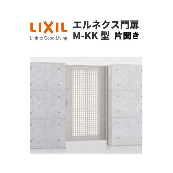 エルネクス門扉 M-KK型 片開き 09-18 柱使用 W900×H1800(扉1枚寸法) LIXIL ドリーム