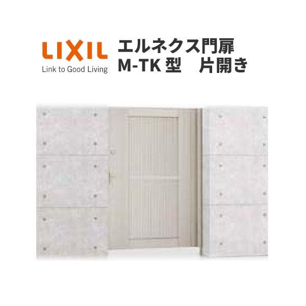 【エントリーでポイント10倍 4/30まで】エルネクス門扉 M-TK型 片開き 10-18 柱使用 W1000×H1800(扉1枚寸法) LIXIL