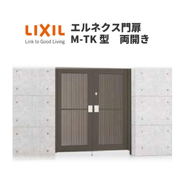 【エントリーでポイント10倍 5/31まで】エルネクス門扉 M-TK型 両開き 08-20 柱使用 W800×H2000(扉1枚寸法) LIXIL