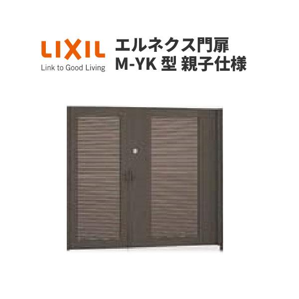 【エントリーでポイント10倍 4/30まで】エルネクス門扉 M-YK型 親子仕様 08・12-18 柱使用 W800・1200×H1800(扉1枚寸法) LIXIL