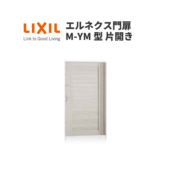 100%正規品 M-YM型 柱使用 片開き ドリーム:ドリーム W1100×H1400(扉1枚寸法) 11-14 エルネクス門扉 LIXIL-エクステリア・ガーデンファニチャー