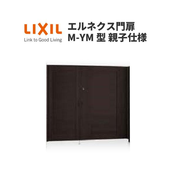 ー品販売  LIXIL 08・12-18 親子仕様 エルネクス門扉 W800・1200×H1800(扉1枚寸法) M-YM型 ドリーム:ドリーム 埋込使用-エクステリア・ガーデンファニチャー