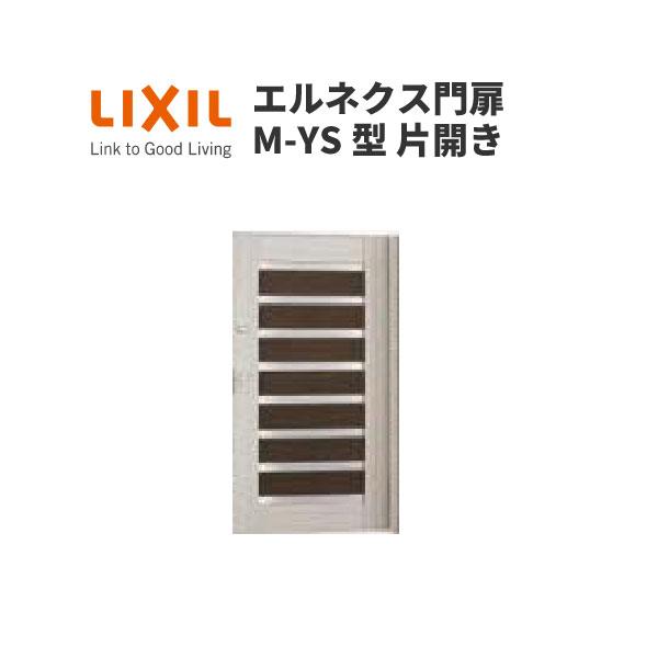 エルネクス門扉 M-YS型 片開き 11-14 柱使用 W1100×H1400(扉1枚寸法) LIXIL ドリーム