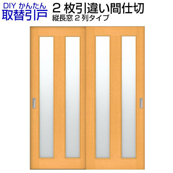 かんたん取替建具 室内引違い戸 2枚引き違い戸 間仕切 Vコマ付 H181.1から210センチまで 縦長窓2列アクリル板付 ドリーム