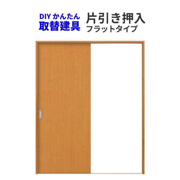 重かったドアがスムーズ開閉できる取替用建具です かんたん取替建具 室内引戸 片引き戸 間仕切 H181センチまで フラットデザイン[建具][ドア][扉] ドリーム