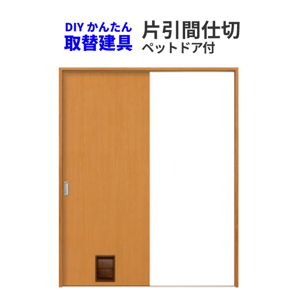 肌触りがいい 室内引戸 ペットドア付[建具][ドア][扉] フラットデザイン ドリーム:ドリーム 片引き戸 かんたん取替建具 間仕切 H181.1から210センチまで-木材・建築資材・設備