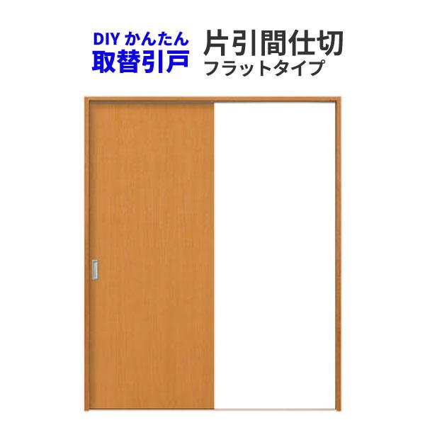 かんたん取替建具 室内引戸 片引き戸 間仕切 H181.1から210センチまで フラットデザイン[建具][ドア][扉] ドリーム