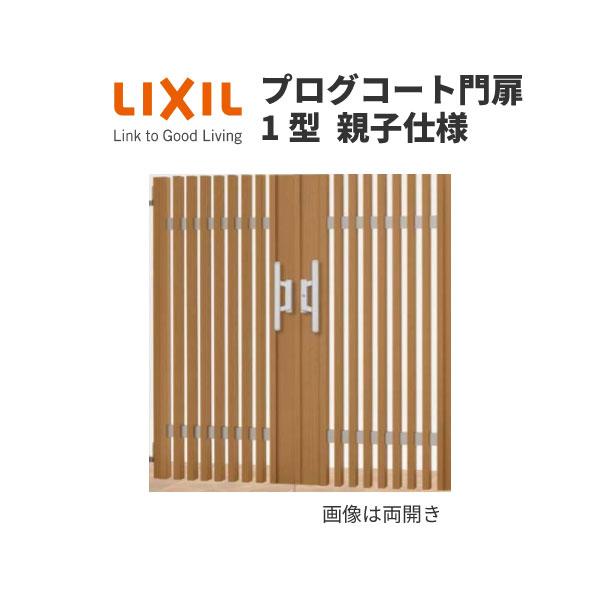 プログコート門扉1型 親子仕様 埋込使用 05・08-16 W500・800×H1600(扉1枚寸法) LIXIL ドリーム