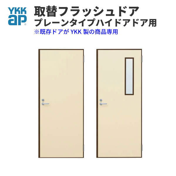 YKK AP専用 取替フラッシュドア プレーンタイプ 店舗ドア用 07618 DW761×DH1835mm 錠付 YKKapドア本体のみ取替 枠は既存利用 交換 リフォーム DIY ドリーム