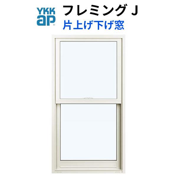 YKKap フレミングJ 片上げ下げ窓 02611 W300×H1170mm PG 複層ガラス バランサー式 樹脂アングル YKK サッシ アルミサッシ リフォーム DIY ドリーム