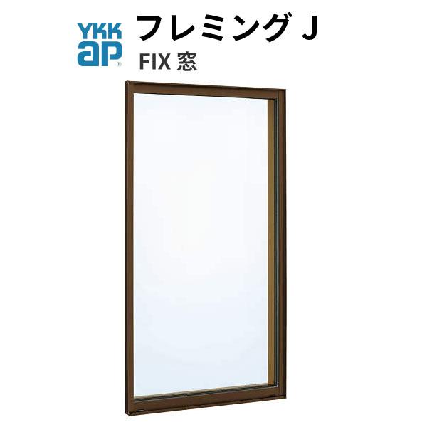 【エントリーでP10倍 12/31まで】YKKap フレミングJ FIX窓 06907 W730×H770mm PG 複層ガラス 樹脂アングル YKK サッシ アルミサッシ リフォーム DIY ドリーム