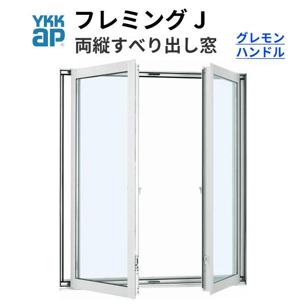 【エントリーでポイント10倍 4/30まで】YKKap フレミングJ 両たてすべり出し窓 07409 W780×H970mm PG 複層ガラス グレモンハンドル仕様 樹脂アングル YKK サッシ アルミサッシ リフォーム DIY