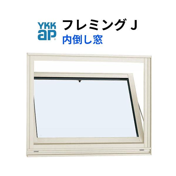 【エントリーでP10倍 12/31まで】YKKap フレミングJ 内倒し窓 06903 W730×H370mm PG 複層ガラス 樹脂アングル YKK サッシ アルミサッシ リフォーム DIY ドリーム