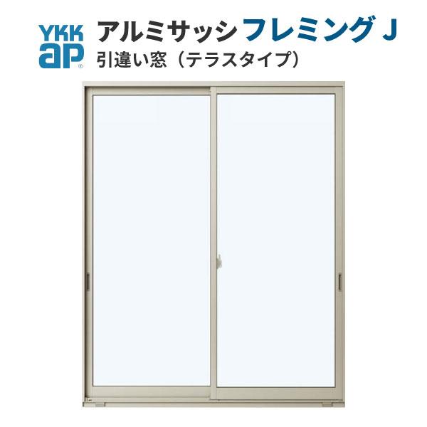 YKKap フレミングJ 2枚建 引き違い窓 16518 W1690×H1830mm 半外付型 テラスタイプ 単板ガラス 樹脂アングル アルミサッシ 引違い窓 YKK サッシ リフォーム DIY ドリーム