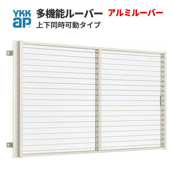 最安値級価格 引違い 面格子 16011 標準タイプ壁付 引き違い窓用 DIY アルミサッシ YKKAP ドリーム:ドリーム W1690×H1200 多機能ルーバー アルミルーバー-木材・建築資材・設備