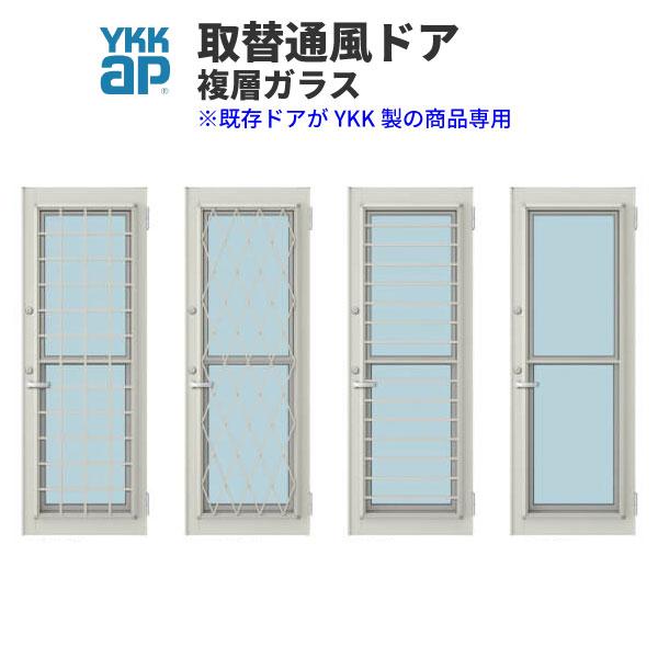 【エントリーでP10倍 12/31まで】YKK AP専用 勝手口 取替通風ドア 2KD用 07418 DW749×DH1833mm 複層ガラス 錠付 YKKapドア本体のみ取替 枠は既存利用 交換 リフォーム DIY ドリーム
