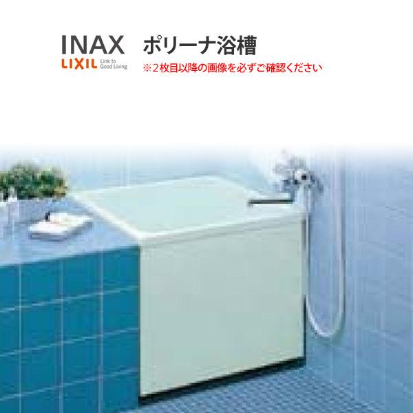 ポリーナ浴槽 750サイズ 750×750×630 1方全エプロン PB-752ARM 和風タイプ(据置) 専用巻フタ付 LIXIL/リクシル INAX 湯船 お風呂 バスタブ FRP ドリーム
