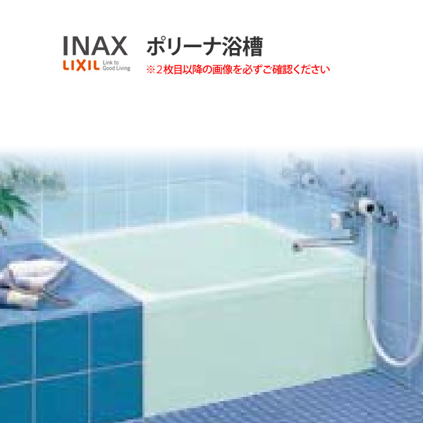 ポリーナ浴槽 750サイズ 750×750×630 1方半エプロン PB-751ARM 和風タイプ(埋込) 専用巻フタ付 LIXIL/リクシル INAX 湯船 お風呂 バスタブ FRP ドリーム