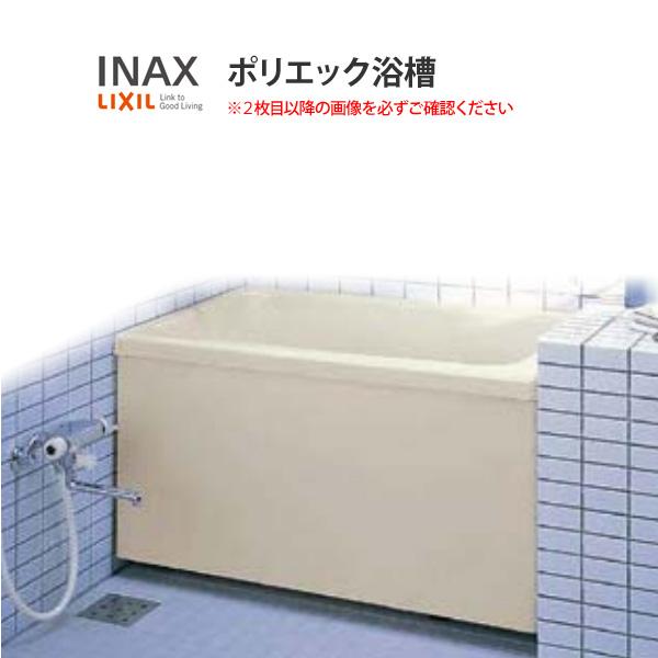 浴槽 ポリエック 1100サイズ 1100×720×600 1方全エプロン(着脱式) PB-1102AL(R) -J2/公団用 和洋折衷 組フタ バスバックハンガー付 LIXIL/リクシル INAX ドリーム