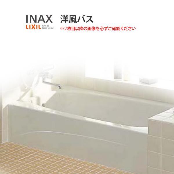 浴槽 洋風バス 1300サイズ 1350×775×530 1方全エプロン YBA-1302MAL(R) 洋風タイプ LIXIL/リクシル INAX 湯船 お風呂 バスタブ FRP ドリーム