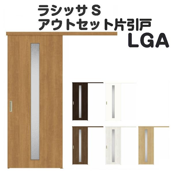 オーダーサイズ リクシル アウトセット引き戸 片引戸 ラシッサS LGA DW540~990×DH1700~2368mm 建具 ドア 室内ドア アウトセット引き戸 おしゃれ 交換 リフォーム DIY ドリーム