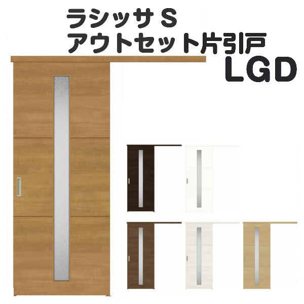 オーダーサイズ リクシル アウトセット引き戸 片引戸 ラシッサS LGD DW540~990×DH1700~2368mm 建具 ドア 室内ドア アウトセット引き戸 おしゃれ 交換 リフォーム DIY ドリーム