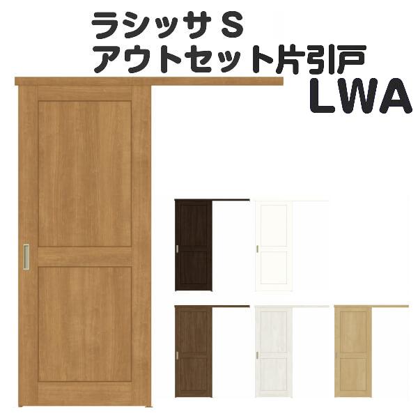 オーダーサイズ リクシル アウトセット引き戸 片引戸 ラシッサS LWA DW588~990×DH1953~2113mm 建具 ドア 室内ドア アウトセット引き戸 おしゃれ 交換 リフォーム DIY ドリーム