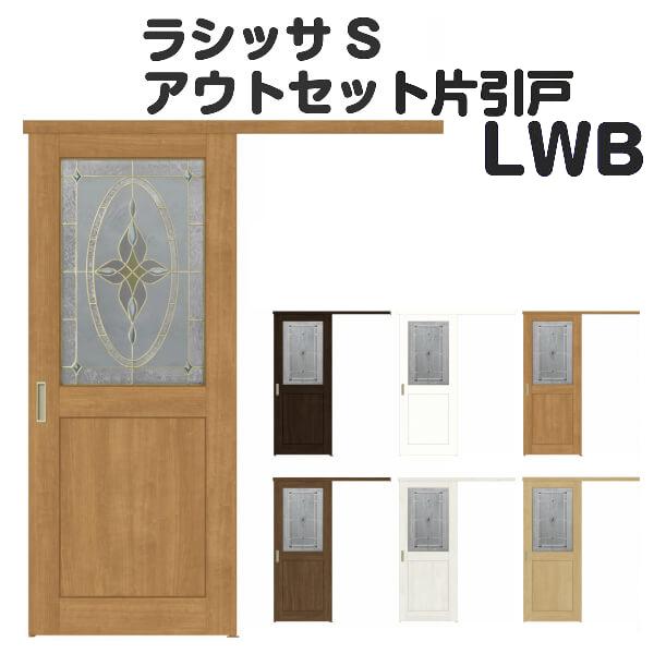 オーダーサイズ リクシル アウトセット引き戸 片引戸 ラシッサS LWB DW588~990×DH1953~2113mm 建具 ドア 室内ドア アウトセット引き戸 おしゃれ 交換 リフォーム DIY ドリーム