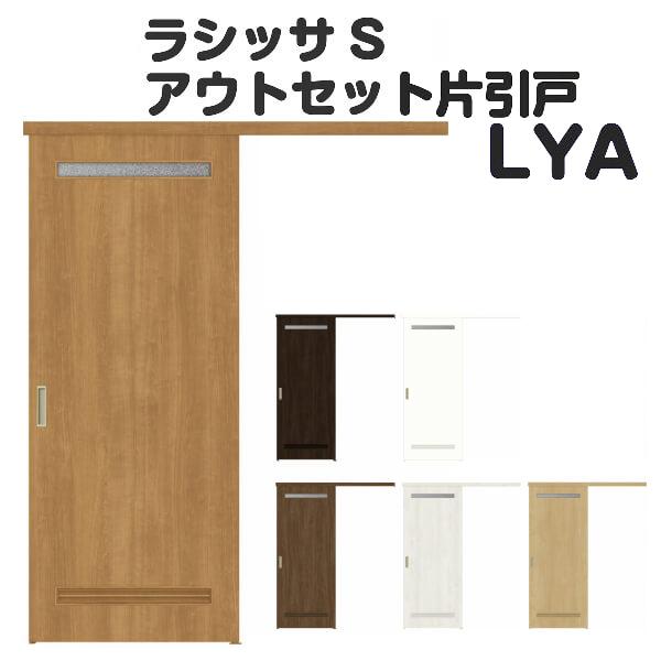 オーダーサイズ リクシル アウトセット引き戸 片引戸 ラシッサS LYA DW540~990×DH1700~2368mm 建具 ドア 室内ドア アウトセット引き戸 おしゃれ 交換 リフォーム DIY ドリーム