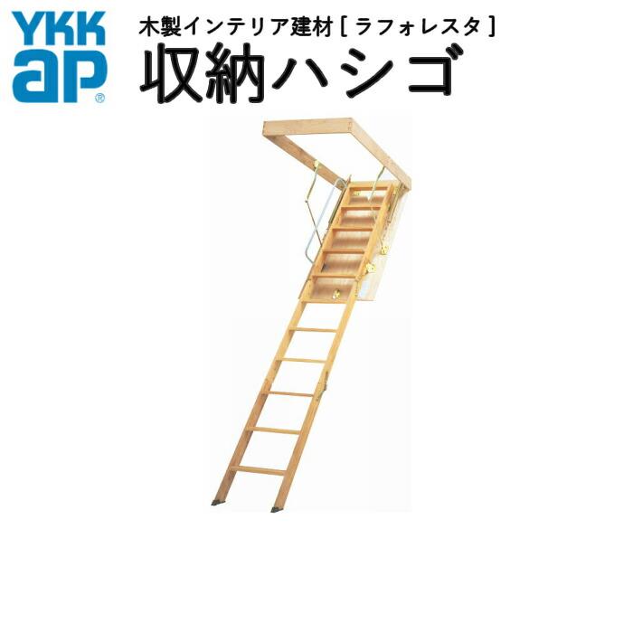 【エントリーでポイント10倍 5/31まで】YKK 天井はしご 屋根裏はしご 8尺用エコノミータイプ YKKAP 収納ハシゴ ラフォレスタ 天井裏 隠れ部屋 屋根裏部屋 梯子 階子 リフォーム DIY