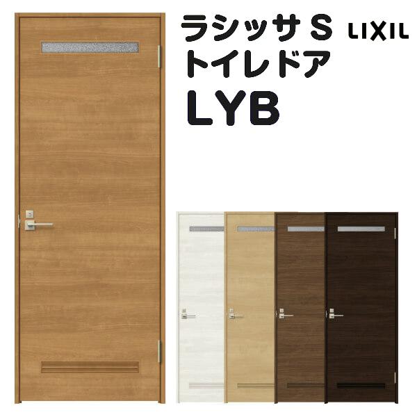 トイレドア オーダーサイズ リクシル ラシッサS 洗面タイプ LYB ノンケーシング枠 W597~957×H1740~2425mm LIXIL 錠付き 建具 ドア 室内ドア トイレドア おしゃれ 交換 室内ドア リフォーム DIY ドリーム