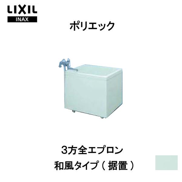 ポリーナ浴槽 760サイズ 760×650×670 3方全エプロン PB-762CSM 和風タイプ(据置) 専用巻フタ付 LIXIL/リクシル INAX 湯船 お風呂 バスタブ FRP ドリーム