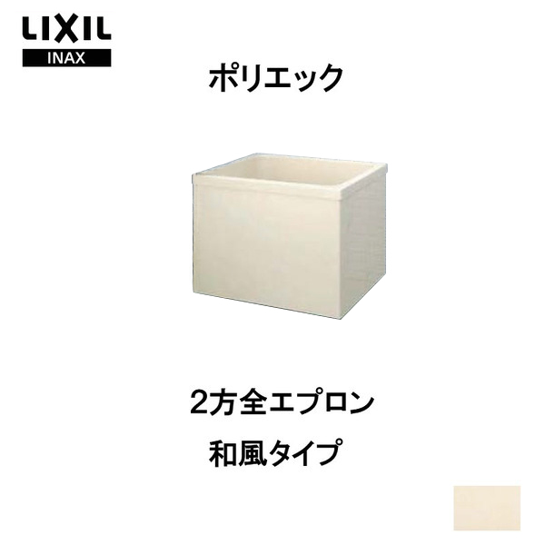 浴槽 ポリエック 800サイズ 800×700×660 2方全エプロン PB-802BL(R) /L11 和風タイプ LIXIL/リクシル INAX 湯船 お風呂 バスタブ FRP ドリーム