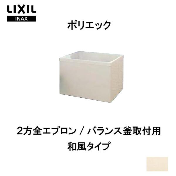 【エントリーでポイント10倍 4/30まで】浴槽 ポリエック 900サイズ 905×703×660 2方全エプロン PB-902B(BF)L(R) バランス釜取付用/2穴あけ加工付 和風タイプ LIXIL/リクシル INAX