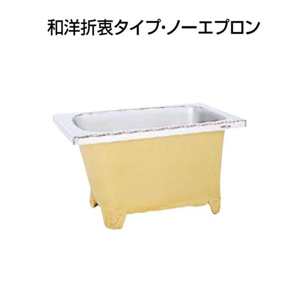 ステンレス浴槽 埋込式 1200サイズ 1200×740×645 ノーエプロン SBS120-00A 和洋折衷タイプ LIXIL/リクシル INAX 湯船 お風呂 バスタブ ステンレス ドリーム