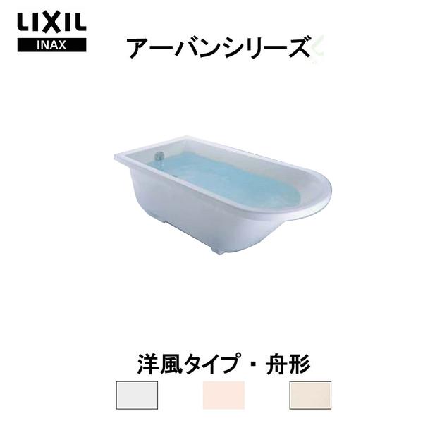 【エントリーでポイント10倍 4/30まで】アーバンシリーズ浴槽 1500サイズ 1520×735×530 エプロンなし YB-1510/色-H(循環口穴あけ対応) 洋風 舟形 LIXIL/リクシル INAX お風呂 バスタブ 湯船