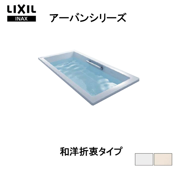 【エントリーでポイント10倍 4/30まで】アーバンシリーズ浴槽 1500サイズ 1500×750×560 エプロンなし ZB-1520HP(L/R)/色 和洋折衷 LIXIL/リクシル INAX お風呂 バスタブ 湯船