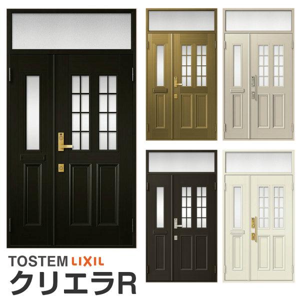 リクシル 玄関ドア クリエラR 親子ドア 12型ランマ付 ドアクローザー付 LIXIL/TOSTEM トステム 玄関ドア 店舗 事務所 住宅用玄関ドア アルミサッシ おしゃれ 交換 リフォーム DIY ドリーム