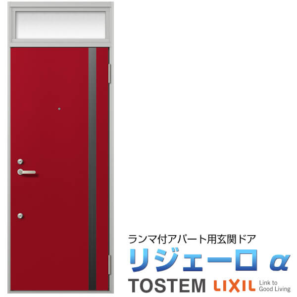アパート用玄関ドア LIXIL リジェーロα K6仕様 14型 ランマ付 W785×H2225mm リクシル/トステム 玄関サッシ アルミ枠 本体鋼板 玄関交換 リフォーム DIY ドリーム