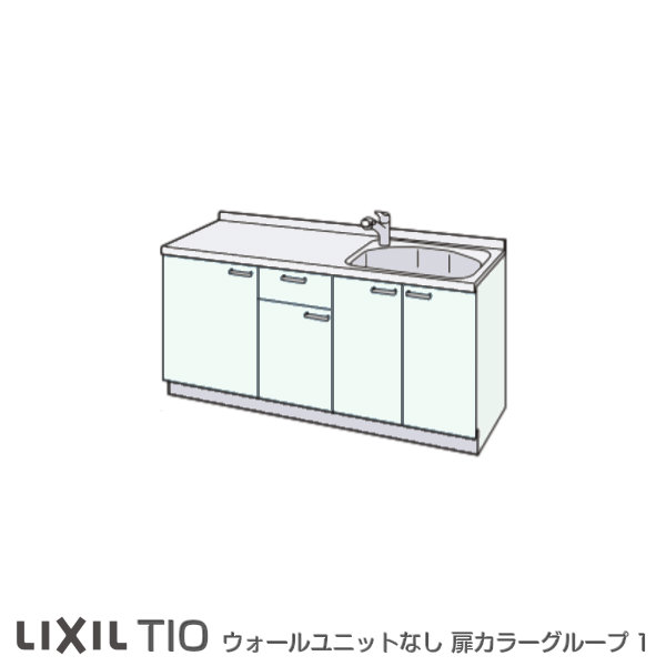 【エントリーでP10倍 12/31まで】コンパクトキッチン LixiL Tio ティオ 壁付I型 ベーシック W1050mm 間口105cm コンロなし 扉グループ1 リクシル システムキッチン 流し台 フロアユニットのみ ドリーム