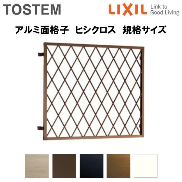 面格子 窓格子 アルミ菱(ヒシクロス)面格子 壁付 06007 W700H820 LIXIL/TOSTEM ドリーム