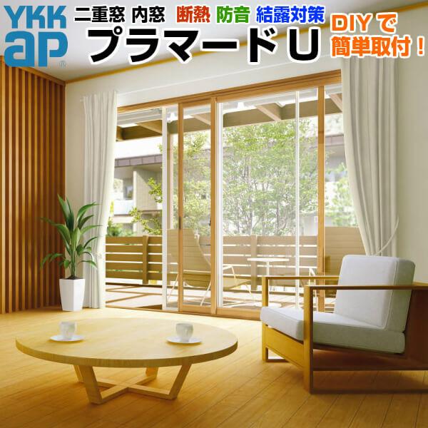 二重窓 内窓 YKKap プラマードU 2枚建 引き違い窓 単板ガラス 透明3mm/型4mm W幅1501~2000 H高さ1801~2200mm YKK 引違い窓 サッシ リフォーム DIY ドリーム
