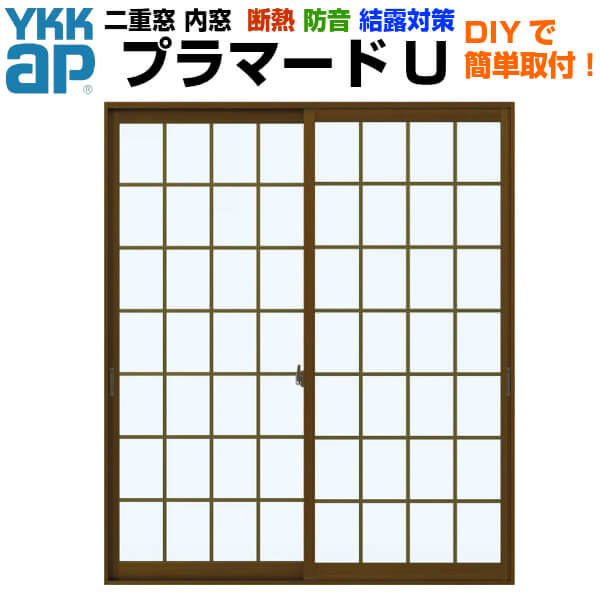 二重窓 内窓 YKKap プラマードU 2枚建 引き違い窓 格子入Low-E複層ガラス (断熱タイプ) 透明3mm+A12+3mm W幅550~1000 H高さ1201~1400mm YKK ドリーム