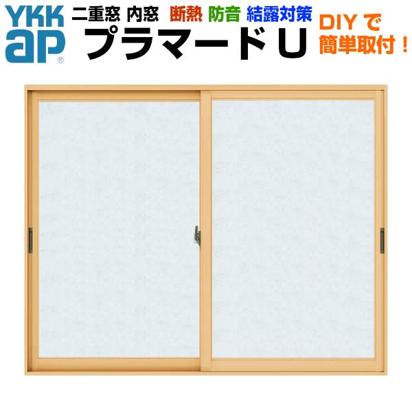 二重窓 内窓 YKKap プラマードU 2枚建 引き違い窓 単板ガラス 組子なし 和紙調 3mm W幅550~1000 H高さ801~1200mm YKK 引違い窓 サッシ リフォーム DIY ドリーム