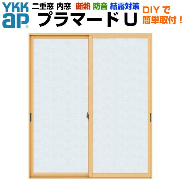 二重窓 内窓 YKKap プラマードU 2枚建 引き違い窓 単板ガラス 組子なし 和紙調 5mm W幅1501~1870 H高さ1801~2200mm YKK 引違い窓 サッシ リフォーム DIY ドリーム