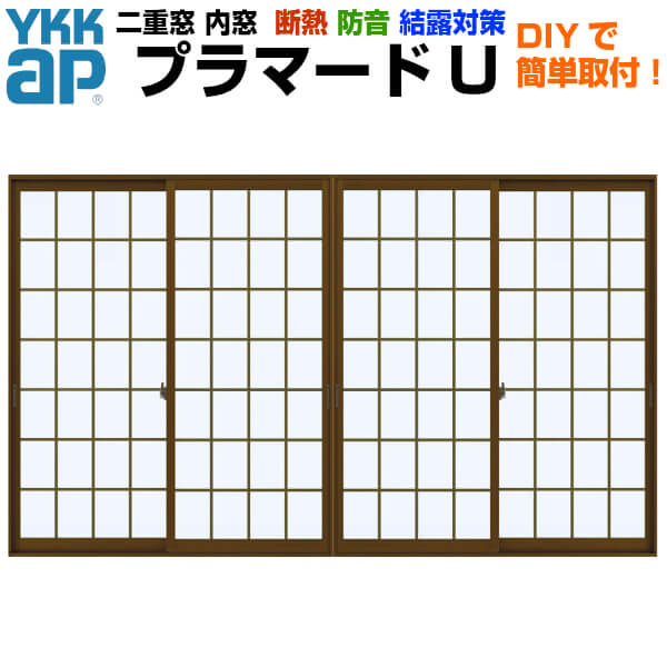 二重窓 内窓 YKKap プラマードU 4枚建 引き違い窓 格子入Low-E複層ガラス 透明3+A12+3mm W幅3001~3500 H高さ267~800mm YKK 引違い窓 サッシ リフォーム DIY ドリーム