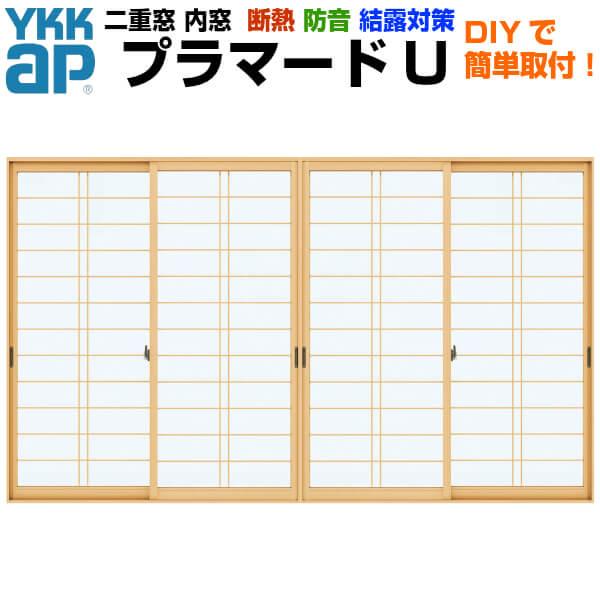 二重窓 内窓 YKKap プラマードU 4枚建 引き違い窓 和室用 Low-E複層ガラス 横繁吹寄格子 すり板4mm+A11+3mm W幅1500~2000 H高さ1801~2200mm YKK ドリーム