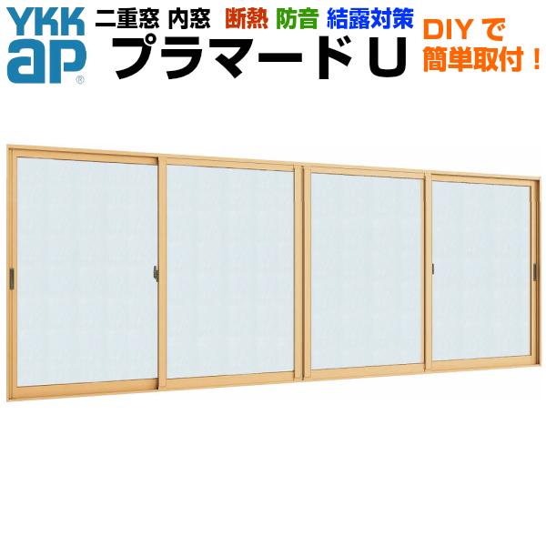【エントリーでポイント10倍 5/31まで】二重窓 内窓 YKKap プラマードU 4枚建 引き違い窓 単板ガラス 組子なし 和紙調 5mm W幅3001~3500 H高さ1201~1400mm YKK 引違い窓 サッシ リフォーム DIY